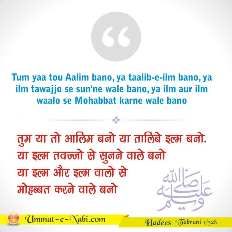 Tum Yaa tou Aalim bano, Ya taalib-e-ilm bano