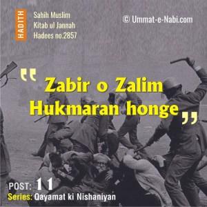 Hadees : Qayamat se pahle Zabir o Zalim Hukmaran honge