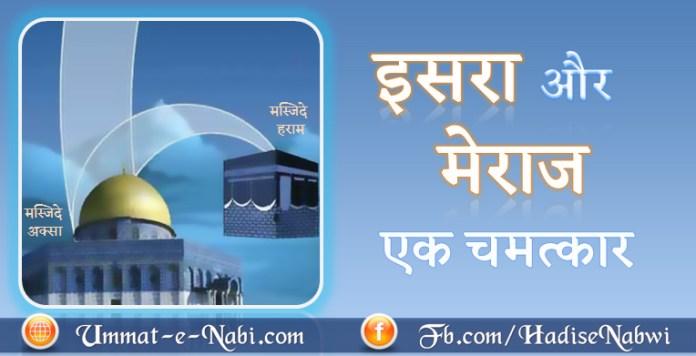 इसरा और मेराज एक चमत्कार – Isra Aur Meraj Ka Safar