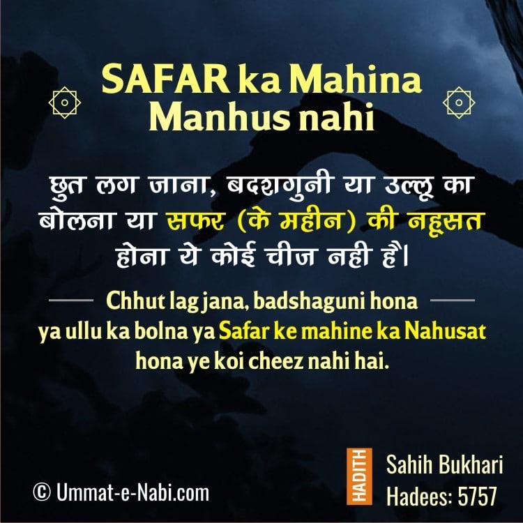Hadees: Safar ka Mahina Manhus nahi