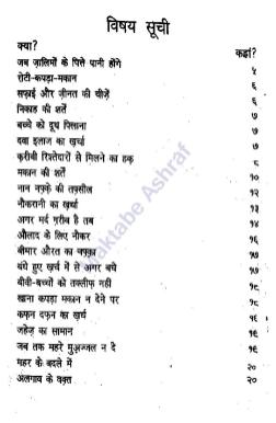 Miya Biwi Ke Huqooq [hindi]-page-004