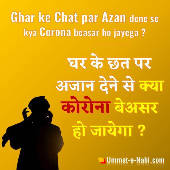 Ghar ki Chat pe Azan dene se kya Corona Virus bhag jayega ?