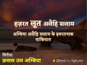 हज़रत लूत अलैहि सलाम | Loot Alaihi Salam: Qasas-ul-Ambiya Series in Hindi: Post 11