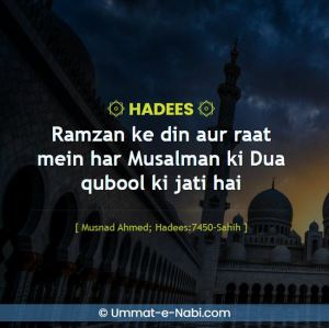 Hadees: Ramzan ke din aur raat mein har Musalman ki Dua qubool ki jati hai