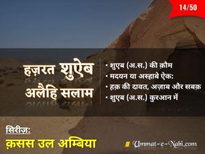 हज़रत नबी शुऐब अलैहि सलाम Prophet Shoaib Alaihi Salam Story in hindi