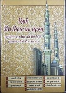Sirf Paanch Minute ka Madrasa in Hindi