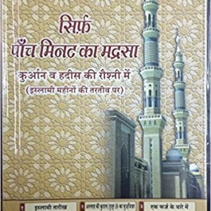 Sirf Paanch Minute ka Madrasa in Hindi