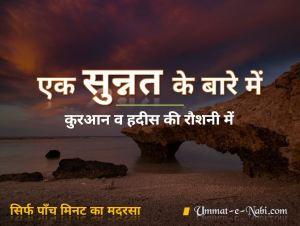 एक सुन्नत के बारे में | Ek Sunnat ke Baare mein
