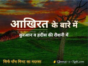 आखिरत के बारे में   Aakhirat ke baare mein