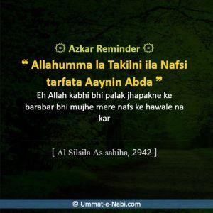 Azkar Reminder - Allahumma la Takilni ila Nafsi tarfata Aaynin Abda