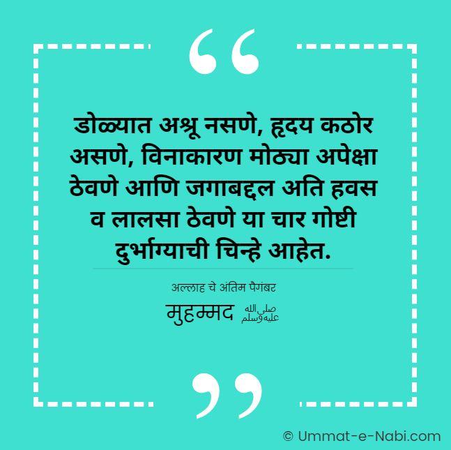 dolyat ashru nasne ya 4 goshthi durbhagyache chinh