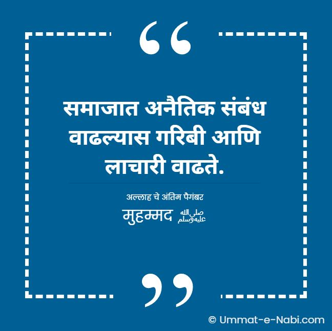 samajat anaitik sambhandh vadhlyas