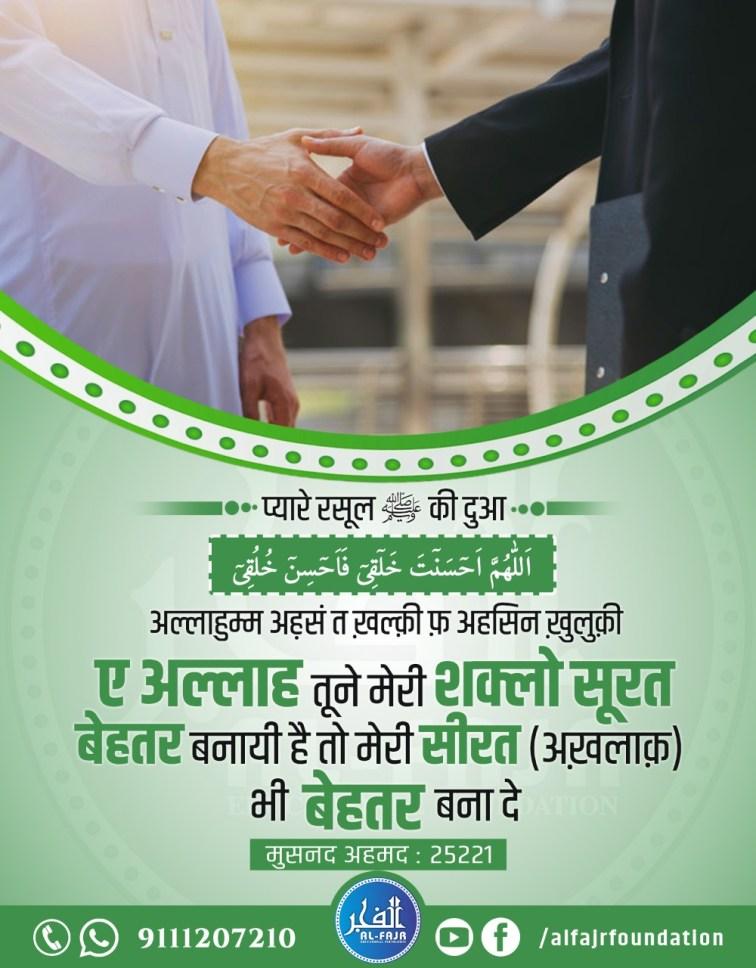 Aaine mein Dekhne ki Dua in Hindi