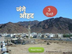 Jange Ohad in Hindi