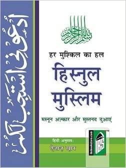Hisnul Muslim Dua