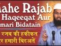 Mahe Rajab ki Haqeeqat aur Humari Bidatain by Adv. Faiz Syed