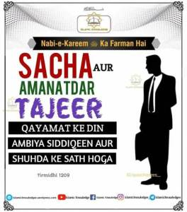 Sacha aur Amanatdar Tajeer Qayamat ke din