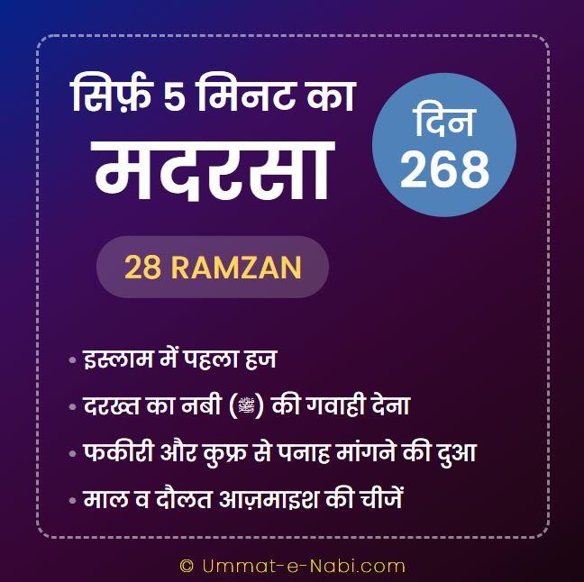 28 Ramzan