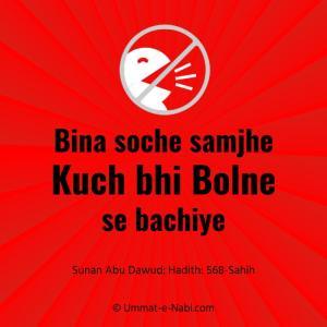 Bina soche samjhe kuch bhi bolne se bachiye
