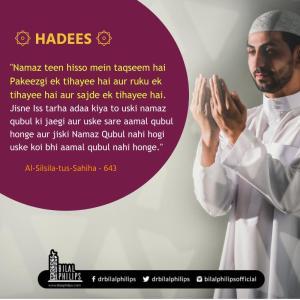 Hadees : Jiski Namaz Qubul Nahi Hogi Uske Koi Bhi Aamal Qubul Nahi Honge
