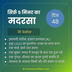 18. Safar | सिर्फ़ 5 मिनट का मदरसा