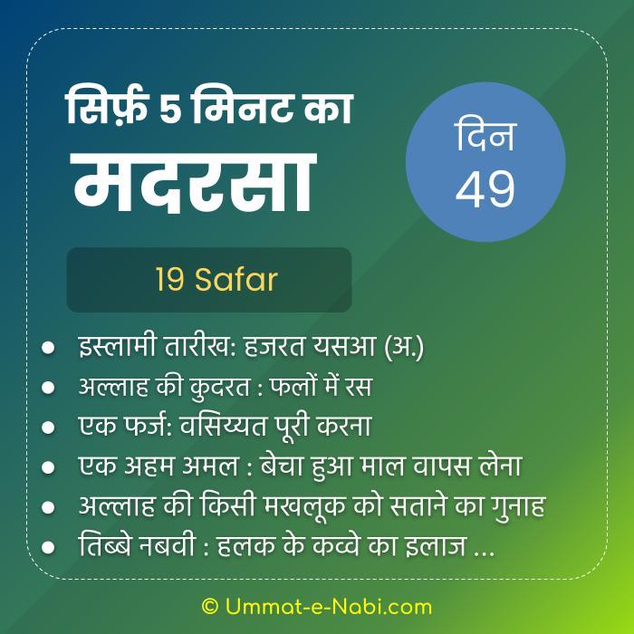 19. Safar   सिर्फ़ 5 मिनट का मदरसा