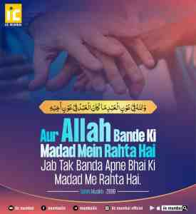 Hadees Of The Day | 16 September
