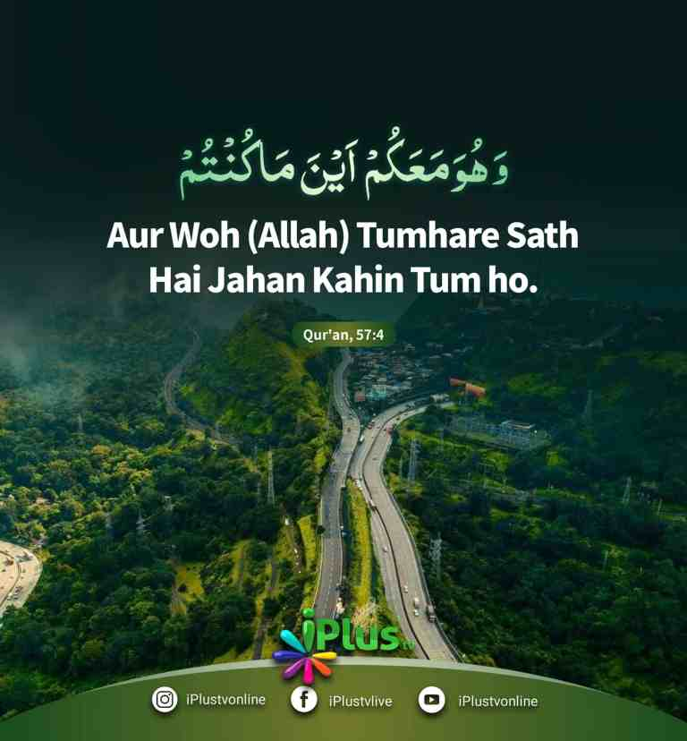 Aaj ki Aayat   Verse of the day   30 September   Namaz Qayam karo Fazr se isha tak
