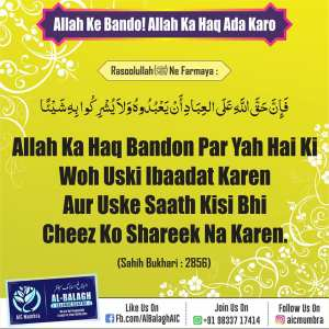 Hadees Of The Day   2 Sep 2021
