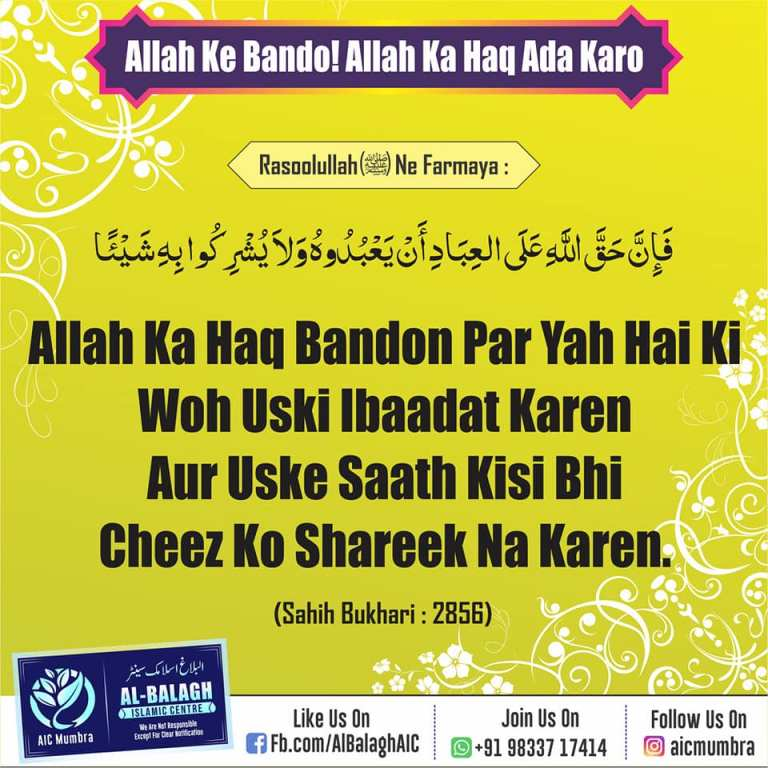 Hadees Of The Day | 2 Sep 2021