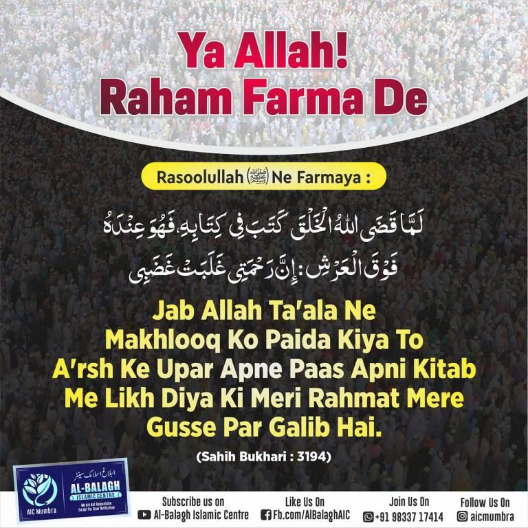 Allah ki Rehmat Hadees