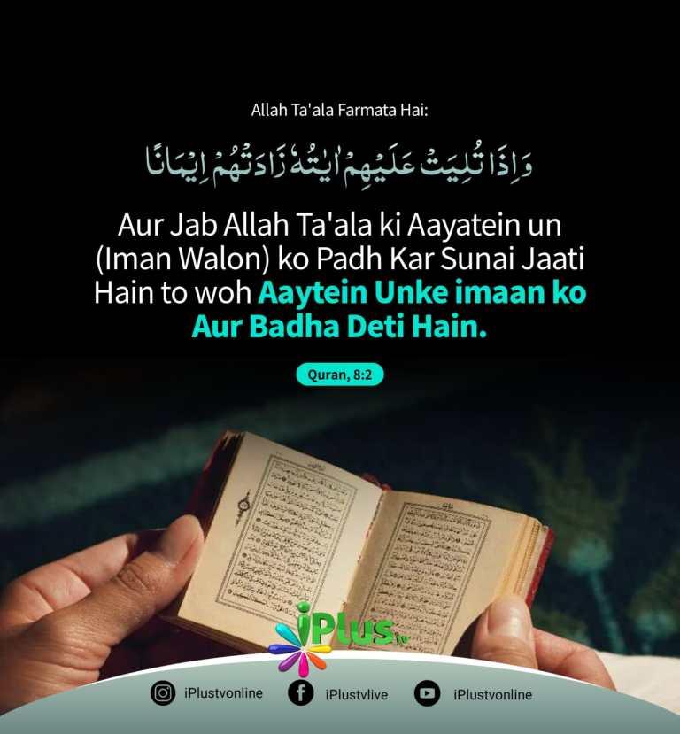 Aaj ki Aayat | Verse of the day | 27 September