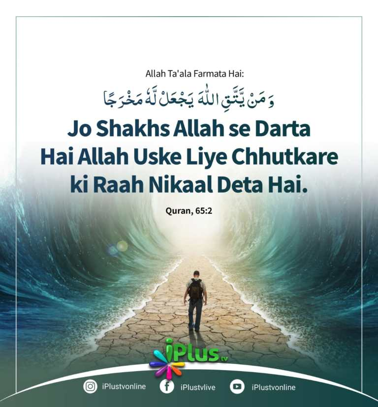 Hadees Of The Day | 3 Sep 2021