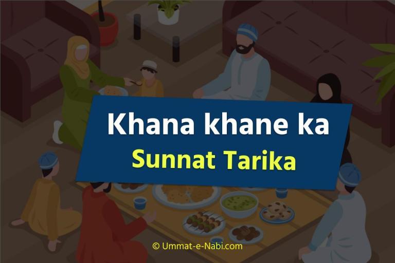 Khana Khane ke Adab aur Sunnat Tarika