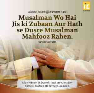 Musalman wo hai jiski Hath aur Zuban
