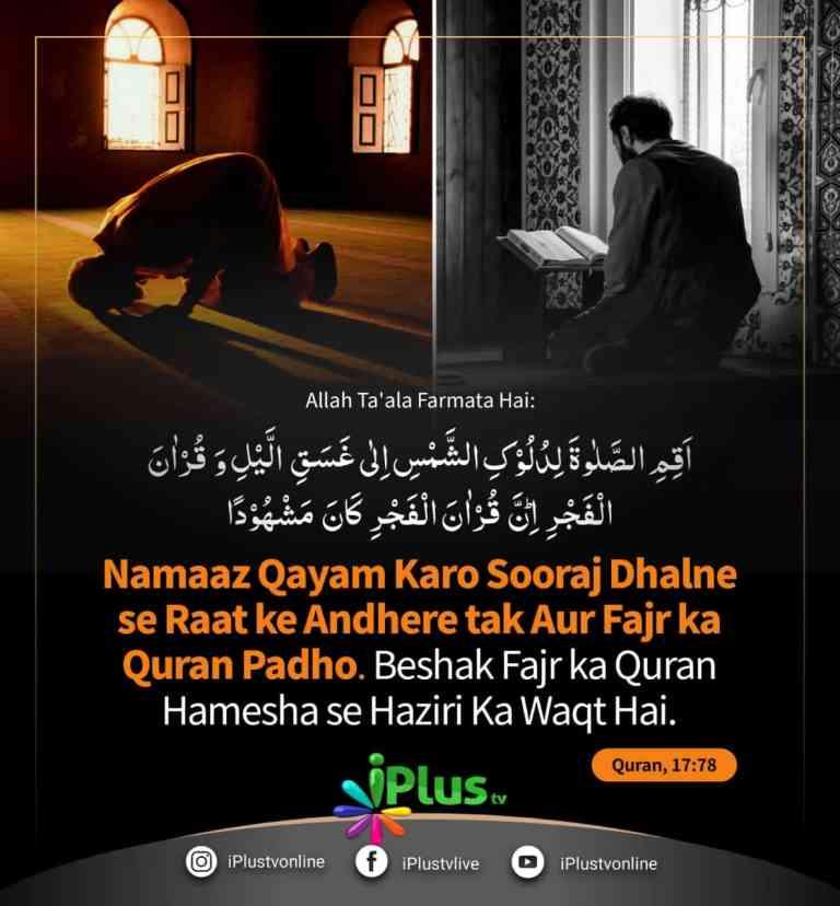 Aaj ki Aayat | Verse of the day | 30 September | Namaz Qayam karo Fazr se isha tak