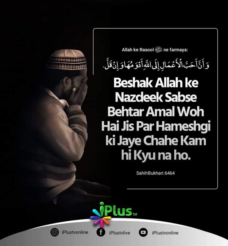 Sabse Behtar Amal (Neki)