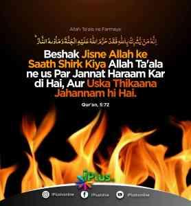 Aaj ki Aayat 25 September