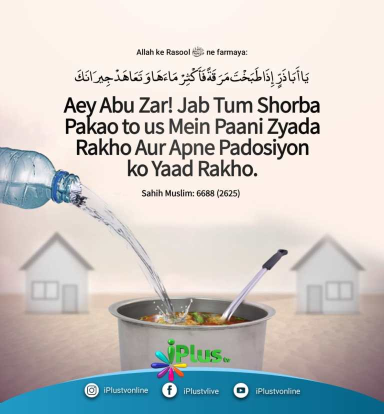 Hadees Of The Day | 21 September
