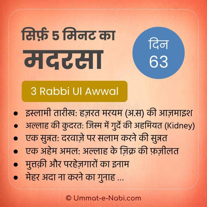 3 Rabi-ul-Awal | सिर्फ़ 5 मिनट का मदरसा