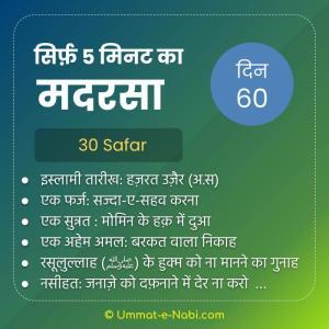 30. Safar | सिर्फ़ 5 मिनट का मदरसा