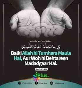 Allah hi Tumhara Moula (Madadgaar) hai