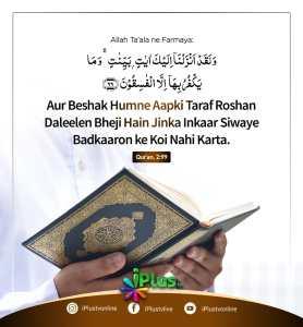 Aur Beshaq humne aapki Taraf Roshan Daleel bheji