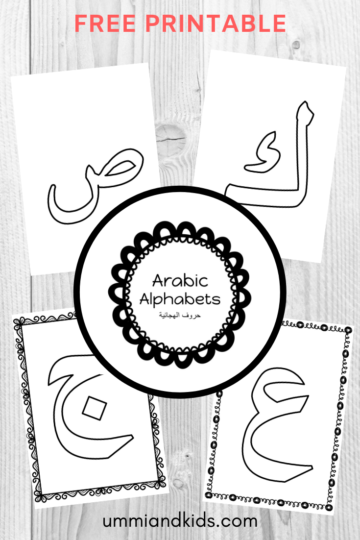 6 Ways To Fill The Arabic Alphabet Coloring Pages [FREE Printable]