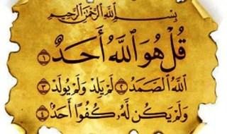 Tiga Surat Pendek Al Quran Ini Jangan Sampai Lepas