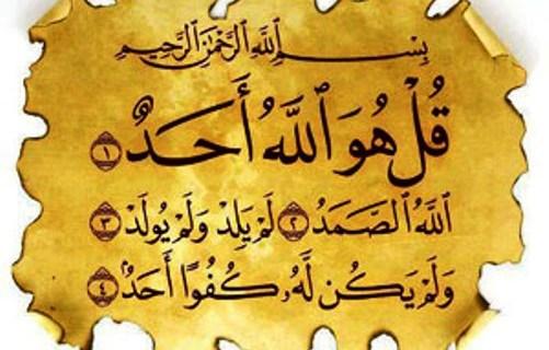 Surat Pendek Al Quran 1 Pesantren Tahfidz Quran Putri