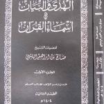 Nama Lain dari Al Quran ini, kita sudah tahu belum?