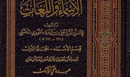 Nama Lain dari Al Quran (2)