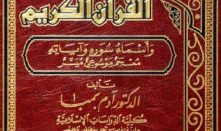 Nama Lain dari Al Quran (4)