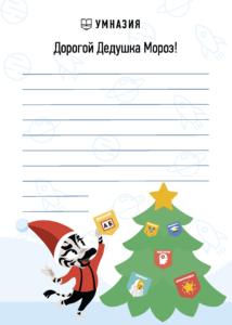 Dopis Šablona Santa Claus - prázdný 2